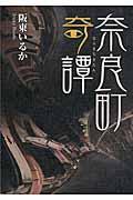 奈良町奇譚の本