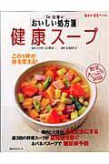 Dr.白澤のおいしい処方箋健康スープの本