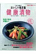 Dr.白澤のおいしい処方箋健康漬物の本