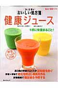 Dr.白澤のおいしい処方箋健康ジュースの本