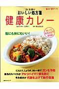 Dr.白澤のおいしい処方箋健康カレーの本
