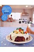藤井恵さんの幸せごはんの本