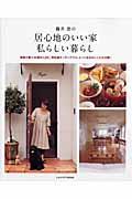 藤井恵の居心地のいい家私らしい暮らしの本
