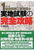 第9版 1級建築施工管理技士実地試験の完全攻略の本
