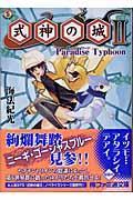 式神の城2 Paradise typhoonの本