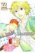 Landreaall 22の本