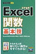 Excel関数基本技の本