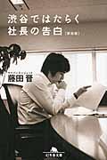 新装版 渋谷ではたらく社長の告白の本