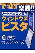楽勝!!ノートパソコン専用ウィンドウズビスタ超快感カスタマイズ