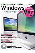 Windows on Macパーフェクトガイド