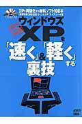 ウィンドウズXPを「速く」&「軽く」する裏技