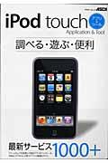 iPod touchアプリ&ツール