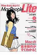 MacPeople lite 2008春号
