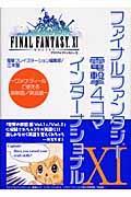 ファイナルファンタジー11電撃4コマインターナショナルの本