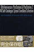 10th anniversary PlayStation & PlayStation 2全ソフトカタの本