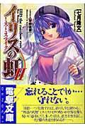 イリスの虹 2の本