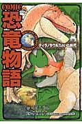 COMIC恐竜物語 4の本