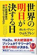 世界の明日が決する日の本
