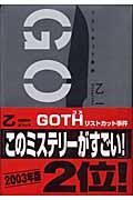 GOTHの本
