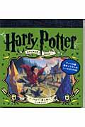 ハリー・ポッター シールブック 1の本