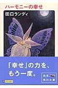 ハーモニーの幸せの本