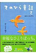 てのひら童話 2の本