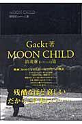 Moon child 鎮魂歌(レクイエム)篇の本