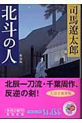 新装版 北斗の人の本