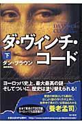 ダ・ヴィンチ・コード 下の本