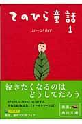 てのひら童話 1の本