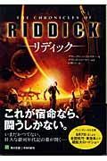 リディックの本