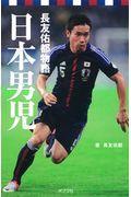 日本男児の本