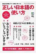 正しい日本語の使い方の本