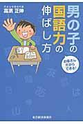 男の子の国語力の伸ばし方の本