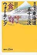 東海道五十三次「食」ウォーキングの本