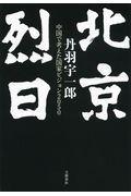 北京烈日の本