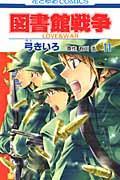 図書館戦争 第11巻の本