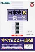 2nd edit 日本史B一問一答の本