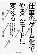 「仕事のゲーム化」でやる気モードに変えるの本
