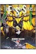 改訂版 ファイブスター物語 1(1998 edition)の本