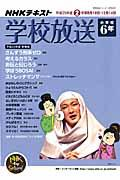 NHKテレビラジオ学校放送小学校6年 平成25年度2学期