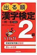 改訂第2版 出る順漢字検定2級一問一答の本