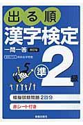 改訂第2版 出る順漢字検定準2級一問一答の本