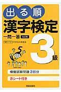 改訂第2版 出る順漢字検定3級一問一答の本