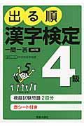 改訂第2版 出る順漢字検定4級一問一答の本