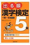 改訂第2版 出る順漢字検定5級一問一答の本