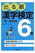 改訂第2版 出る順漢字検定6級一問一答の本