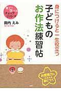 身につけると一生役立つ子どものお作法練習帖の本