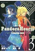 PandoraHearts 3の本