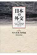 日本の外交 第4巻の本